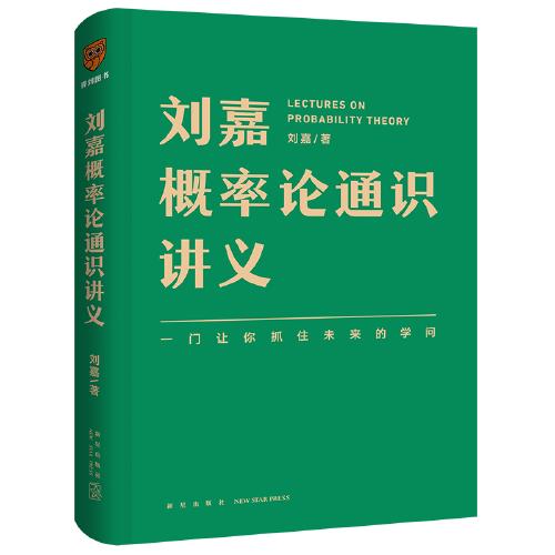 刘嘉概率论通识讲义(一门让你抓住未来的学问)