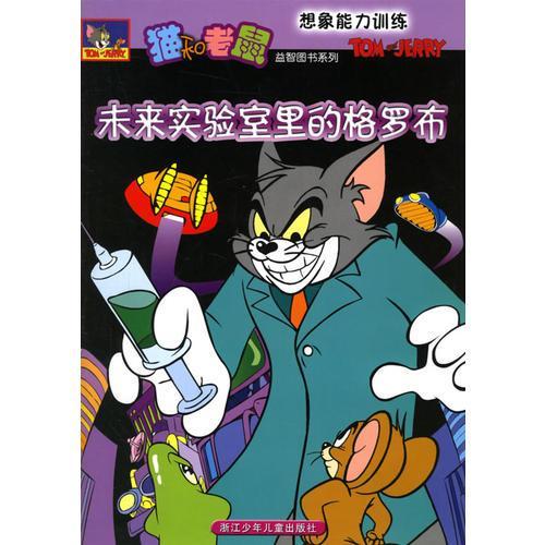 未来实验室的格罗布(想象能力训练)/猫和老鼠益智图书系列