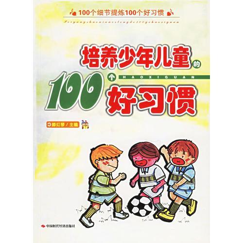 培养少年儿童的100个好习惯