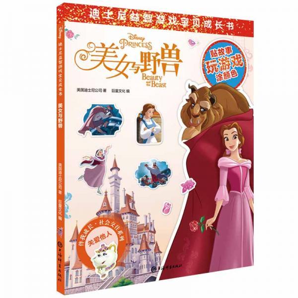 迪士尼益智游戏宝贝成长书·美女与野兽