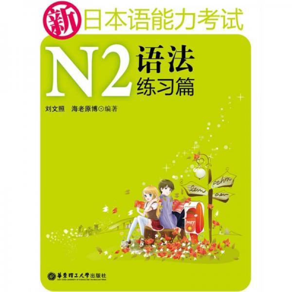新日本语能力考试N2:语法练习篇
