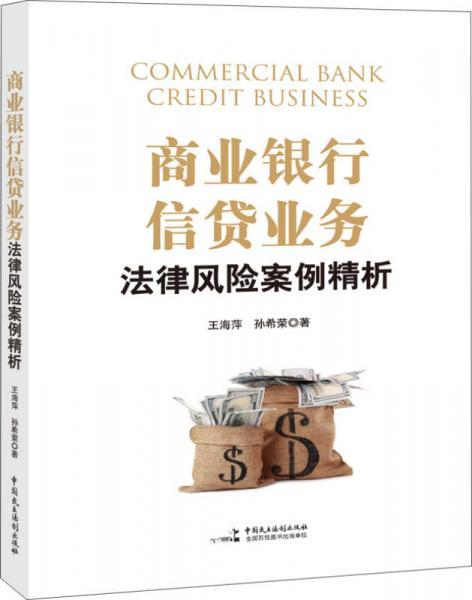 商业银行信贷业务法律风险案例精析