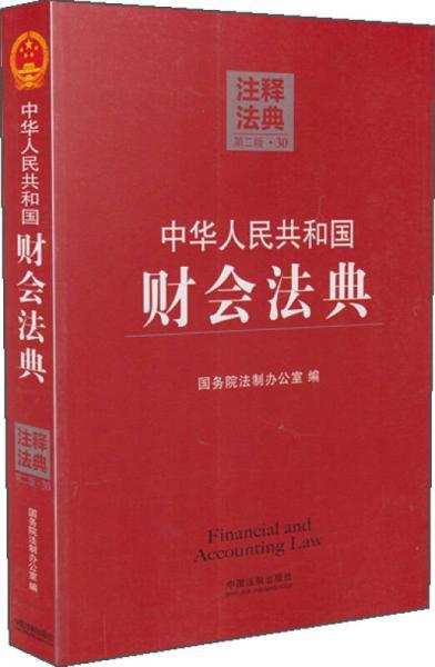 注释法典:中华人民共和国财会法典30(第2版)