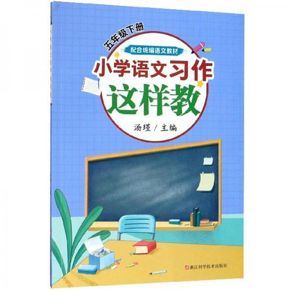 小学语文习作这样教(五年级下册配合统编语文教材)
