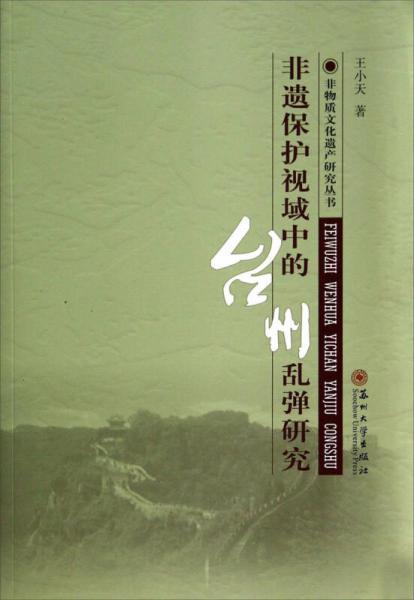 非物质文化遗产研究丛书:非遗保护视域中的台州乱弹研究