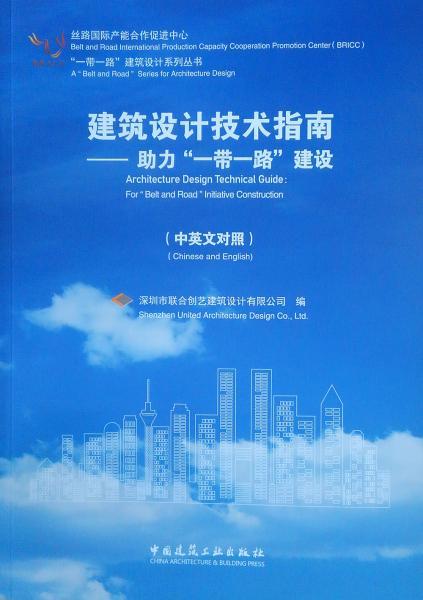 """建筑设计技术指南:助力""""一带一路""""建设(中英文对照)"""