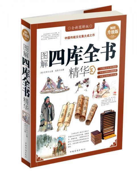 图解四库全书精华