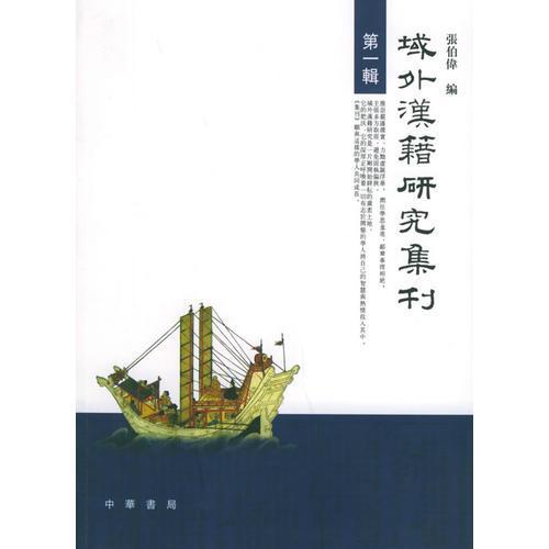 域外汉籍研究集刊(第一辑)
