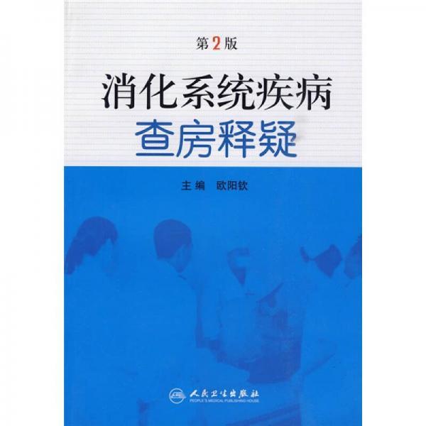 消化系统疾病查房释疑(第2版)