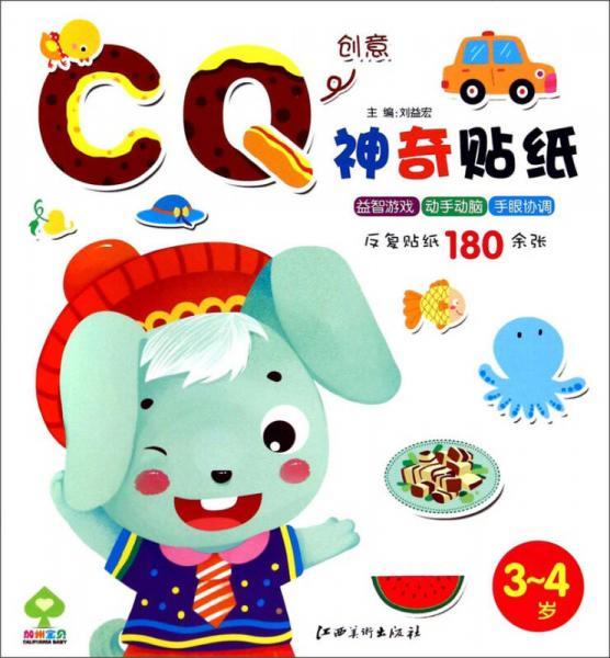 神奇贴纸·CQ 3-4岁