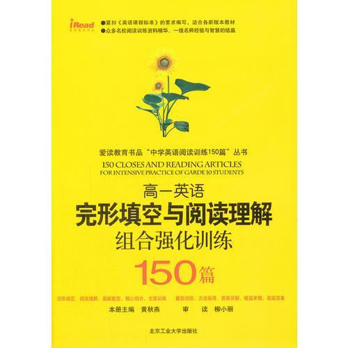 高一英语完形填空与阅读理解组合强化训练150篇