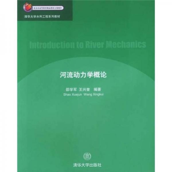 河流动力学概论