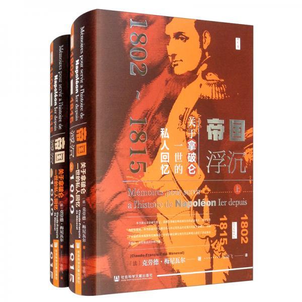 思想会·帝国浮沉:关于拿破仑一世的私人回忆(1802-1815)(套装上下册)