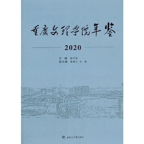 重庆文理学院年鉴(2020)
