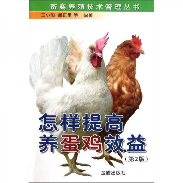 怎样提高养蛋鸡效益(第2版)