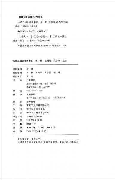大唐西域记珍本汇刊(第一辑)套装共10册