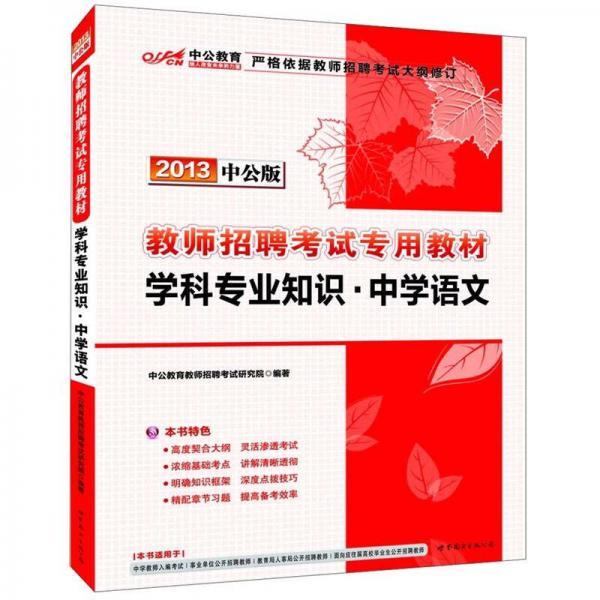 2013中公版·教师招聘考试专用教材:学科专业知识·中学语文