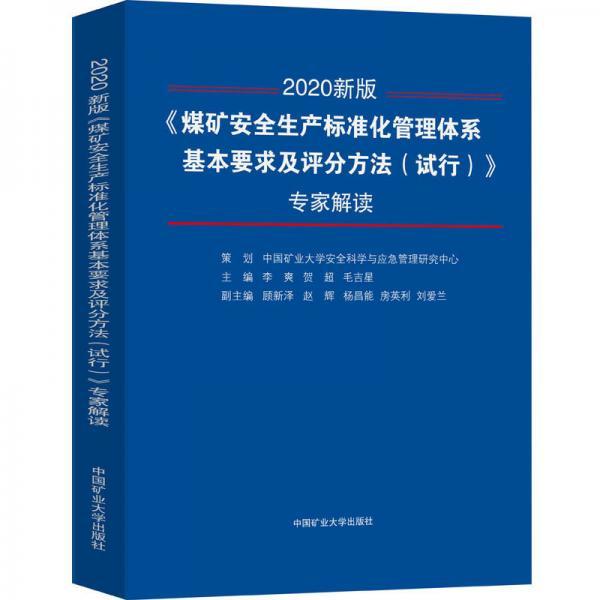 《煤矿安全生产标准化管理体系基本要求及评分方法(试行)》专家解读(2020新版)