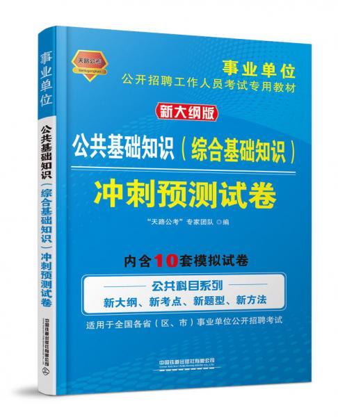 公共基础知识(综合基础知识)冲刺预测试卷(2020事业单位)