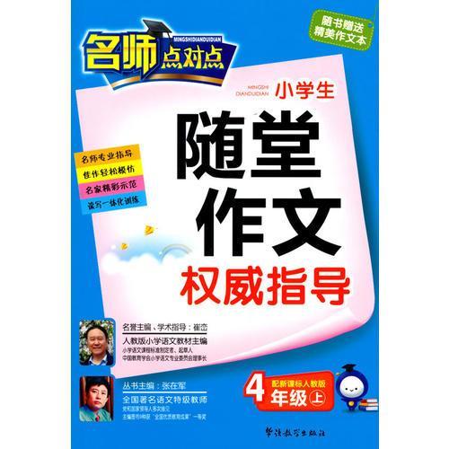新课标人教版-小学生随堂作文权威指导(四年级上)