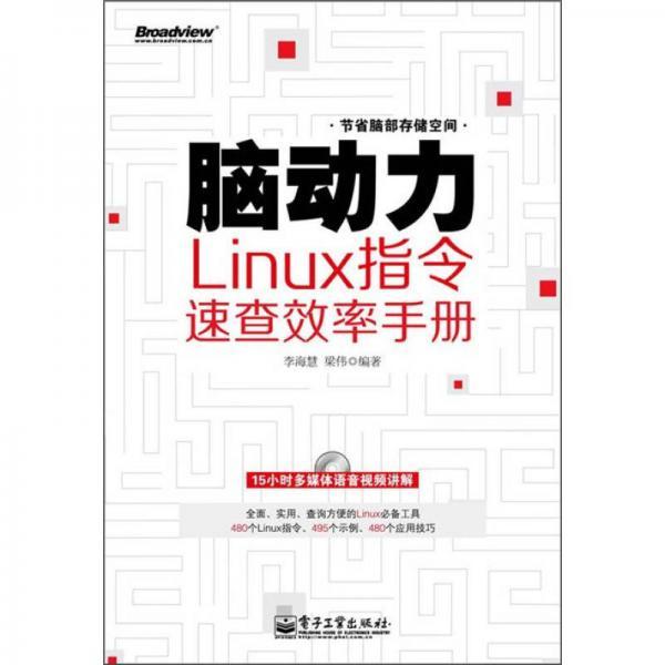 脑动力:Linux指令速查效率手册