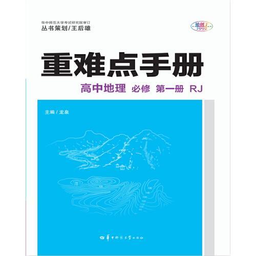 重难点手册  高中地理 必修 第一册 RJ  新教材人教版