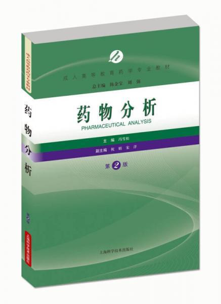 药物分析(第2版)