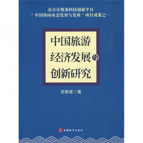中国旅游经济发展与创新研究
