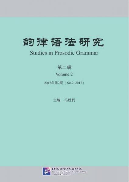 韵律语法研究 2017年第2期
