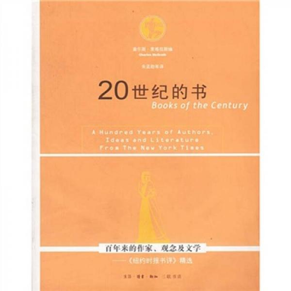 20世纪的书