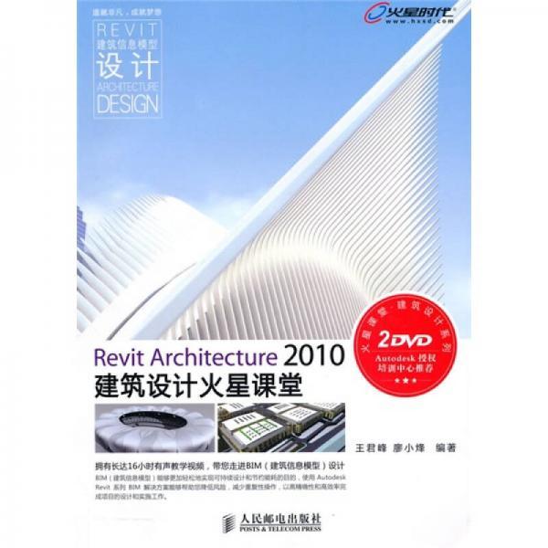 Revit Architecture 2010寤虹��璁捐�$����璇惧��