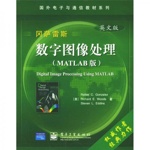 国外电子与通信教材系列:数字图像处理(MATLAB版)(英文版)