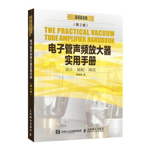 电子管声频放大器实用手册 第2版