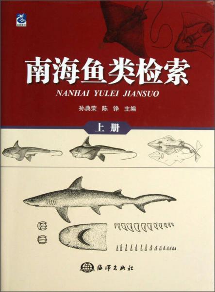 南海鱼类检索(上)