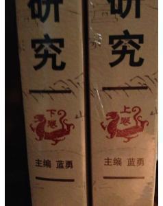 重庆古旧地图研究(共两册)