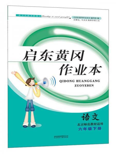 2015春 启东黄冈作业本:语文(六年级下册 北京师范教材适用)