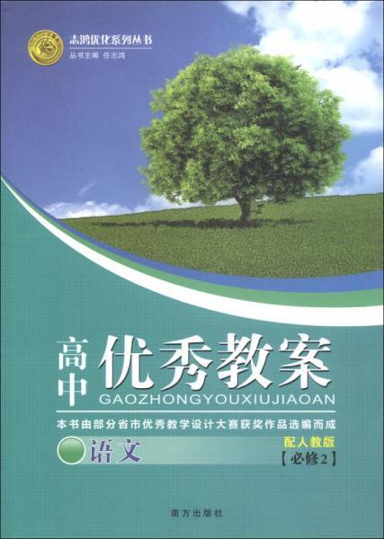 志鸿优化系列丛书·高中优秀教案:语文(必修2)(配人教版)
