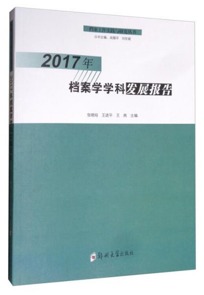 2017年档案学学科发展报告