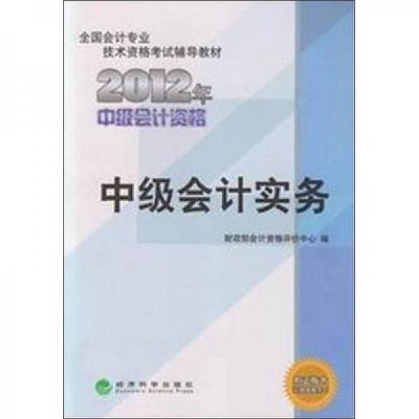 全国会计专业技术资格考试辅导教材:中级会计实务(2012年中级会计资格)
