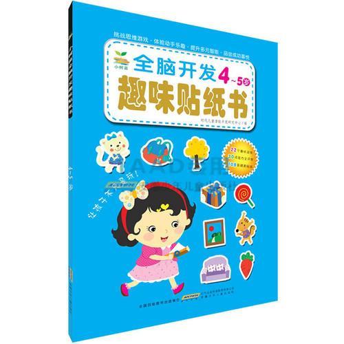 小树苗 全脑开发趣味贴纸书 4~5岁
