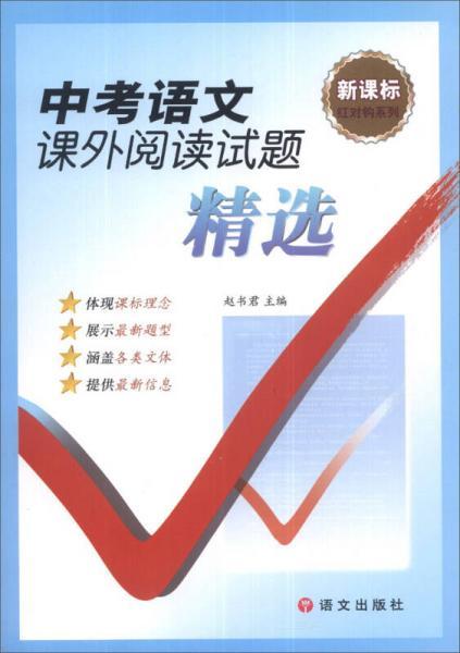 红对钩系列:中考语文课外阅读试题精选(新课标)