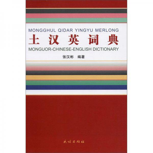 土汉英词典