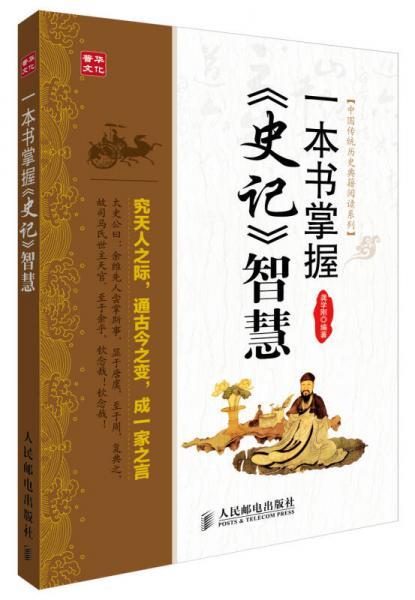 中国传统历史典籍阅读系列:一本书掌握《史记》智慧