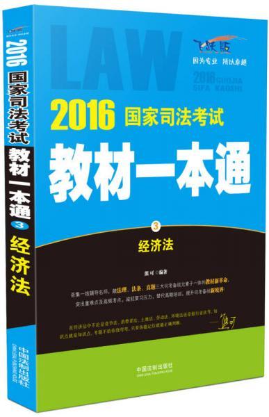 2016年国家司法考试教材一本通3:经济法(飞跃版)