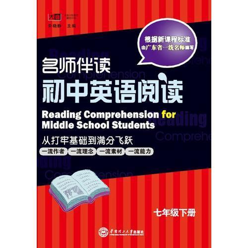 名师伴读·初中英语阅读(7年级下册)