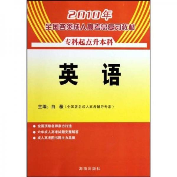 2010年全国各类成人高考总复习教材(专科起点升本科):英语