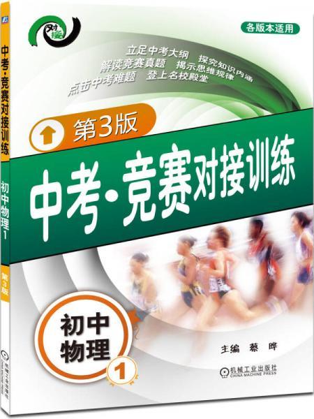 中考·竞赛对接训练:初中物理(1)(第3版)