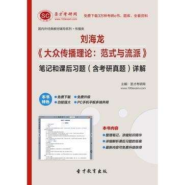 刘海龙《大众传播理论:范式与流派》笔记和课后习题(含考研真题)详解