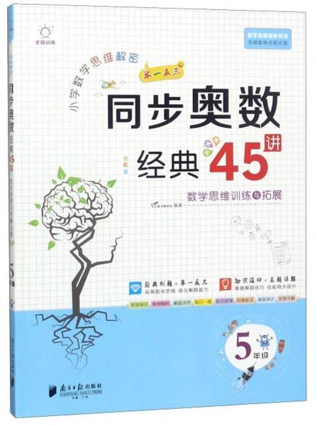 小学数学思维解密同步奥数经典45讲(5年级全彩版)