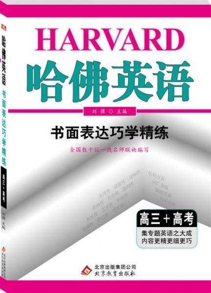 哈佛英语:书面表达巧学精练(高三+高考)